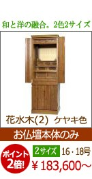 モダン仏壇 花水木2 ケヤキ色