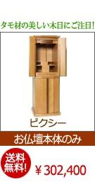 モダン仏壇 ピクシー