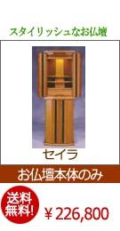 モダン仏壇 セイラ