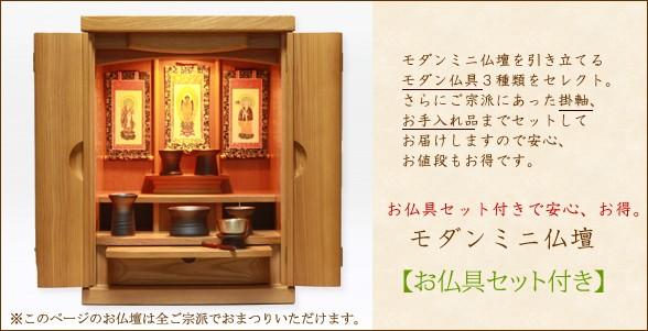 モダンミニ仏壇 お仏具セット付き