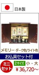 ミニ仏壇 メモリー