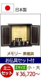 ミニ仏壇 メモリー黒檀
