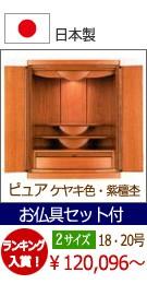 ミニ仏壇 ピュア