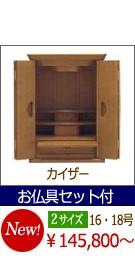 ミニ仏壇 カイザー