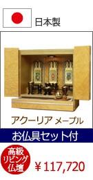 ミニ仏壇 アクーリアメープル