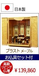 ミニ仏壇 ブラストメープル