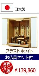 ミニ仏壇 ブラストホワイト