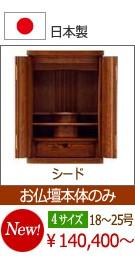 ミニ仏壇 シード