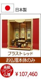 ミニ仏壇 ブラスト レッド