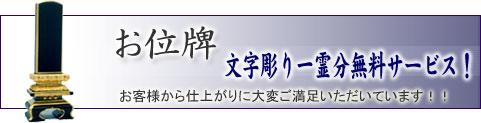 お位牌 文字彫り無料!(1霊様分)