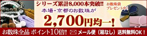 京都の数珠・京念珠が2700円!
