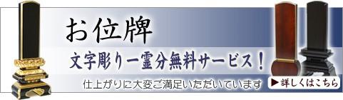 位牌 文字彫り無料!