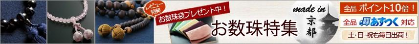 京都の数珠特集!全品あすつく対応!レビューで数珠袋プレゼント!