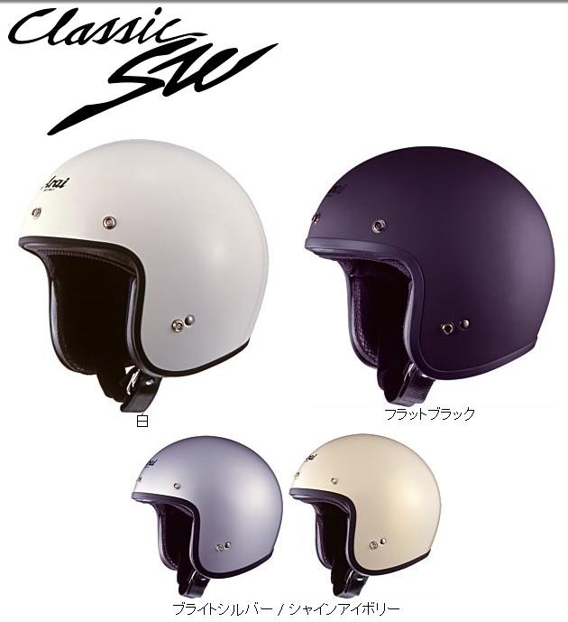 アライ クラシックMOD Arai CLASSIC-MOD バイク用ジェットヘルメット ...