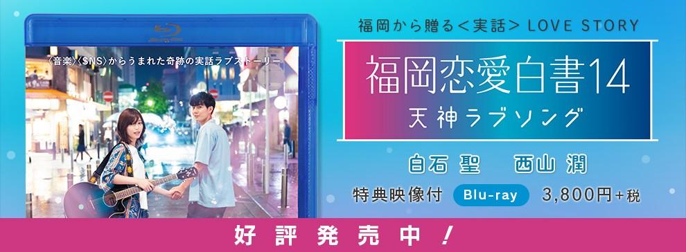 福岡恋愛白書14