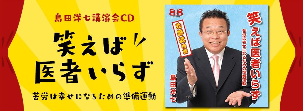 島田洋七講演会CD「笑えば医者いらず」