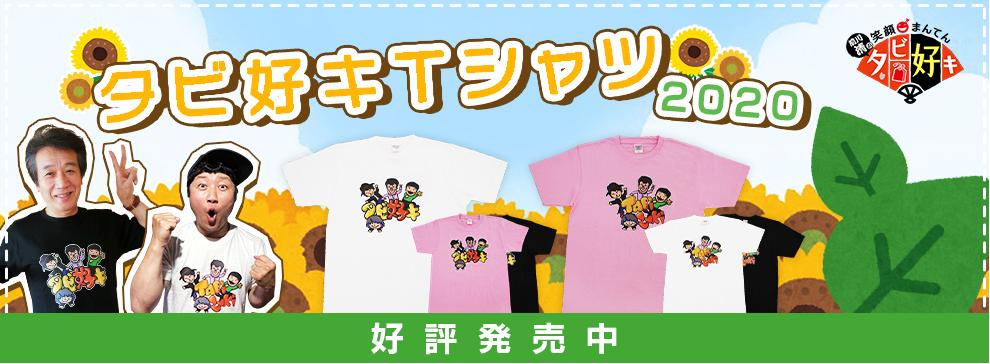 タビ好キTシャツ2020