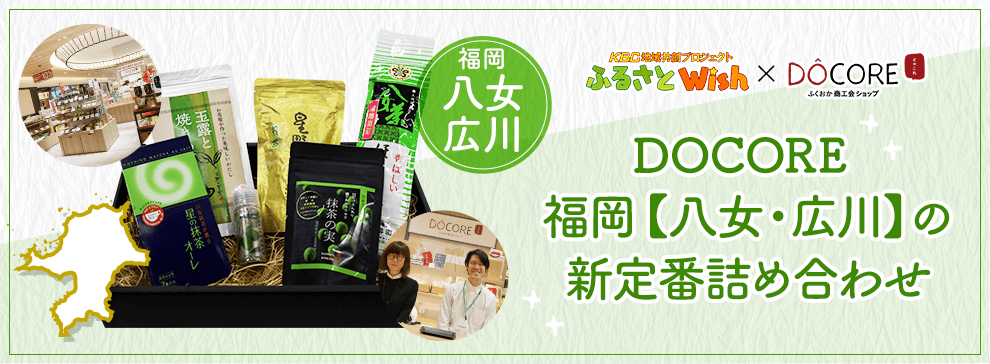 DOCORE福岡【八女・広川】の新定番詰め合わせ