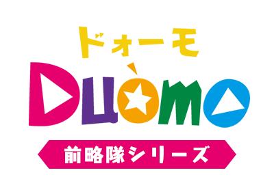 ドォーモ(前略隊シリーズ)