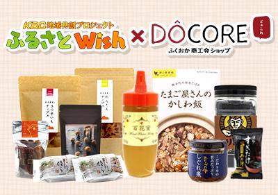 「ふるさとWish」×「DOCOREふくおか商工会ショップ」企画商品