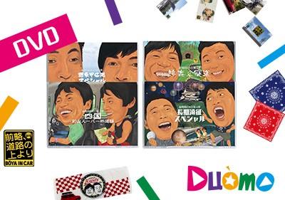 「ドォーモ」前略隊DVD&グッズ