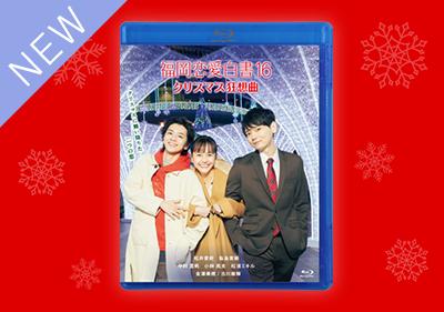 福岡恋愛白書16 クリスマス狂騒曲《Blu-ray》