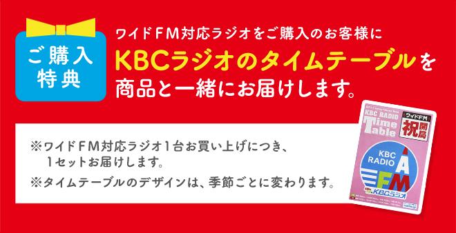 ご購入特典・KBCラジオのタイムテーブルを商品と一緒にお届け