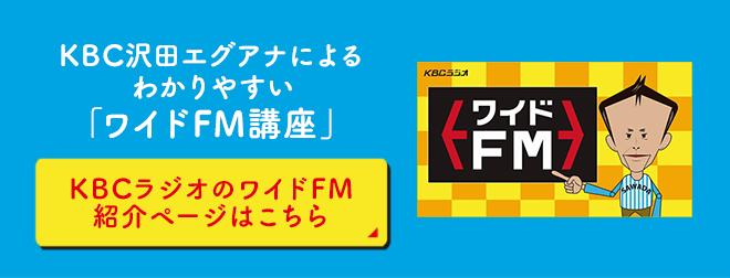 KBC沢田アナウンサーによるわかりやすい「ワイドFM講座」はこちら