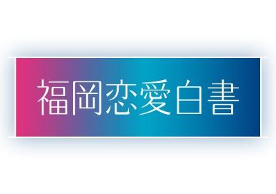 福岡恋愛白書シリーズ