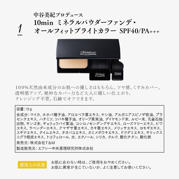 中谷美紀プロデュース 10minミネラルパウダーファンデ・オールフィットブライトカラー
