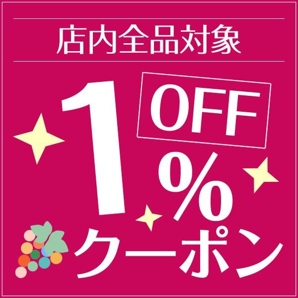 【全商品対象】1%OFFクーポン!【京橋ワインYahoo!店】