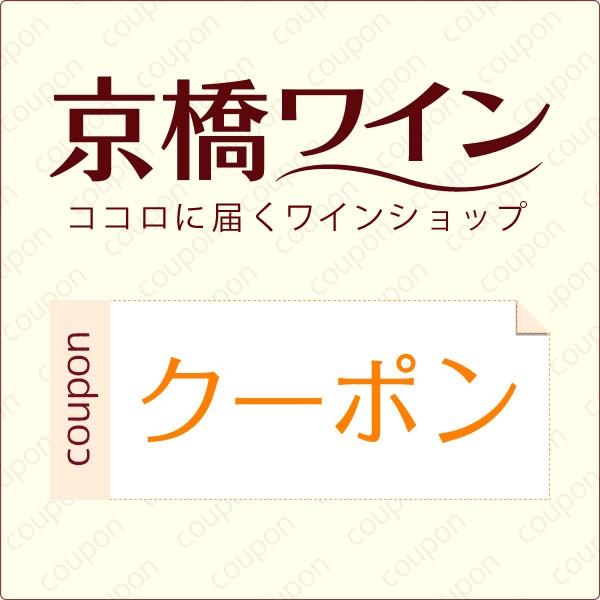 【全商品対象】20%OFFクーポン!【京橋ワインYahoo!店】