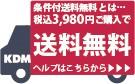 送料・KDMヘルプ