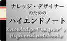ナレッジ・デザイナーのためのハイエンドノート