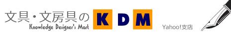 文具・文房具のKDM Yahoo支店