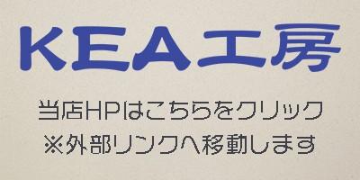 kea工房HP