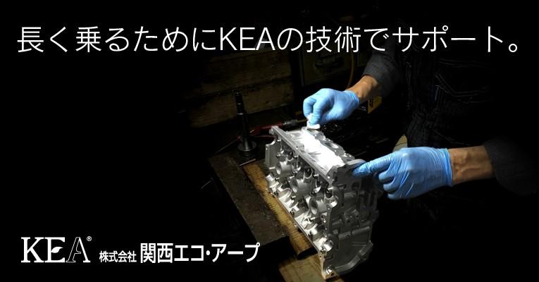 長く乗るためにKEAの技術サポート