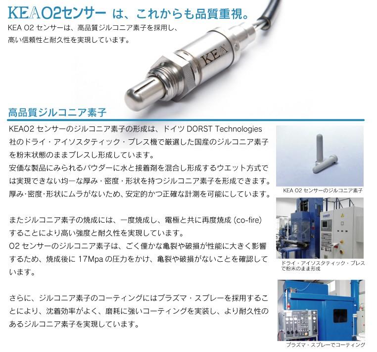 KEAO2センサー特徴1