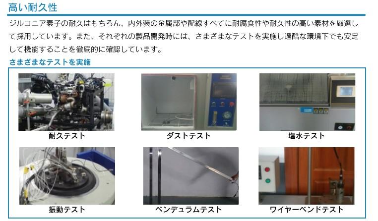KEAO2センサー特徴2