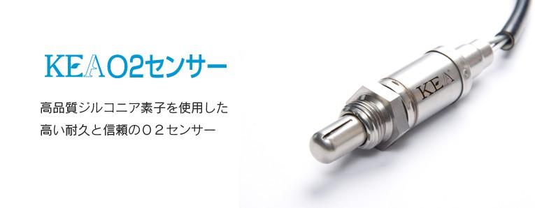 KEAO2センサー
