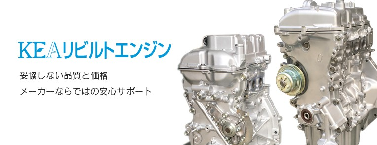 KEAリビルトエンジン
