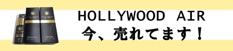 ハリウッドエアー