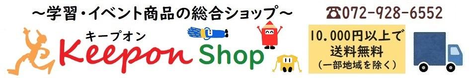 教材・玩具・イベント商品の販売〜ご遠慮なくお問合せください