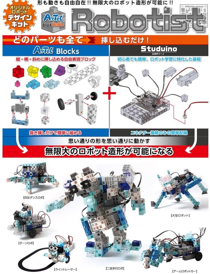 動きも形も自由自在!!無限大のロボット造形が可能に!
