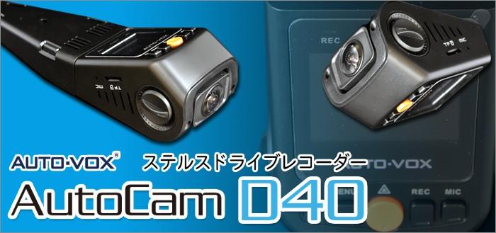 ドライブレコーダー AutoCam D40