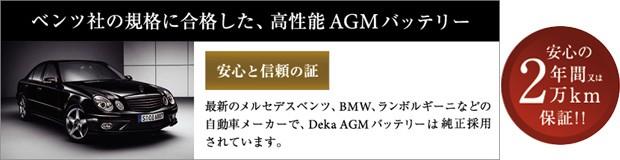 ベンツ社の規格に合格した、高性能AGMバッテリー