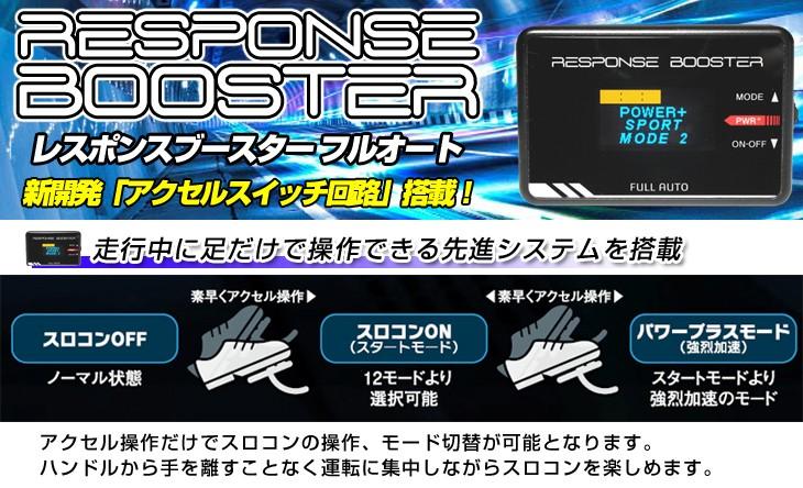 シエクル レスポンスブースター フルオート スロコン