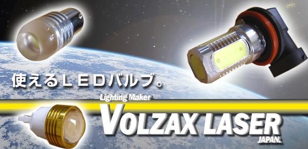 VOLZAX LASER JAPAN
