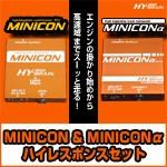 MINICONアルファ&MINICONセット