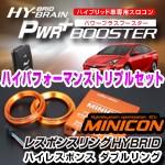 PWR&ダブルリング&MINICONセット